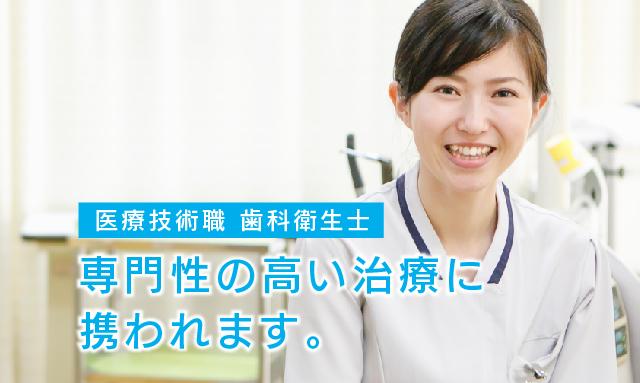 歯科衛生士は専門性の高い治療に携われます。
