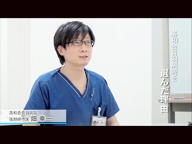[後期研修医] 洛和会音羽病院を選んだ理由・特徴について