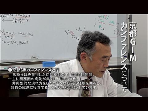 京都GIMカンファレンスについて