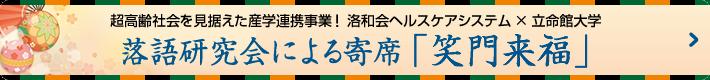 立命館大学 落語研究会による寄席「笑門来福」
