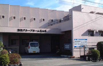 洛和グループホーム石山寺