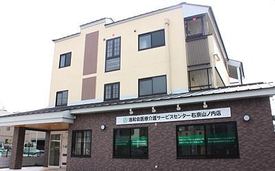 洛和グループホーム右京山ノ内